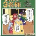 ※非エロ【東方】旧作の3名様【同人誌】