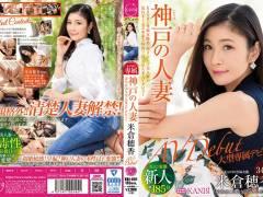 米倉穂香(よねくらほのか) 神戸在住の美人人妻さんが衝撃のAVデビュー