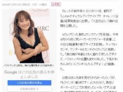 鈴木奈々さん(31)急成長した熟女おっぱいを見せつけてオカズ提供wwwwwww