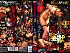 【篠原友香】悲嘆の肉弾女警護官7 美脚SPフェイス・オフの陰獣