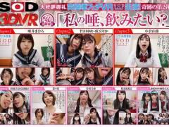 唯井まひろ「【VR】唾飲みVR-2- 美女の唾厳選12名スペシャル!」