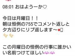 【悲報】NMB加藤夕夏さん、空気の読めない自撮りと共に「地震、、大丈夫ですか?」ツイート