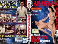 古川いおり「田淵式 秘技伝授 ~道具や体力に頼らずに女性を喜ばせることができる性儀~」