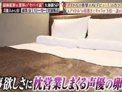【悲報】芸能界の枕営業を暴露しまくったアイドル、事務所から契約解除されてしまう・・・