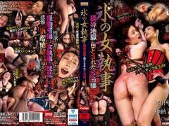 平川琴菜「氷の女執事 猥辱地獄に堕とされたS令嬢」