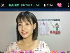【悲報】HKT48朝長美桜さんからアイドルオーラが消える・・・