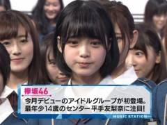 【画像】欅坂46の平手友梨奈のデビュー当時(14歳)がめっちゃ可愛かった件wwwww