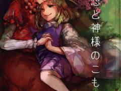 ※非エロ【東方】幻想と神様のこもり唄【同人誌】