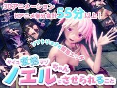 【日本の3Dアニメ】サイコ変態マゾのノエルちゃんにさせられること・・・。