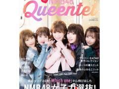 【画像】吉田朱里さん、NMB女子力ユニットの表紙を光飛ばしまくり加工で宣伝wwwwww