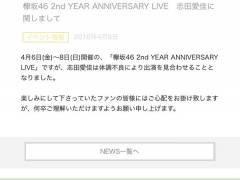 欅坂46、2周年アニバーサリーライブにセンター平手に加え人気No.3志田を欠く異常事態wwwwwwww