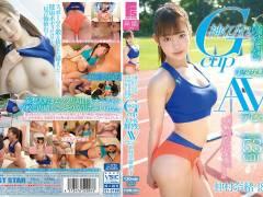 仲村奈緒(なかむらなお) 陸上で東京オリンピックの期待がかかる女子アスリートが衝撃AVデビュー!