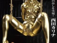 肉ベッキー激似・西田カリナが史上初の金粉吊し緊縛なる高難度の変態プレイに挑戦