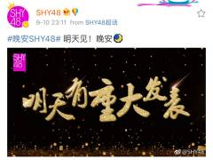 中国瀋陽SHY48チームSIIIが新オリジナル公演「Idol.S」を発表、初日は9月22日!!