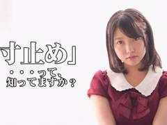 ついこの前AVで処女喪失した戸田真琴ちゃんが、ファンに淫語連発で寸止めプレイするビッチに変貌しとるwww