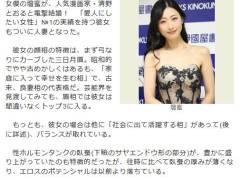 【ヌード画像】壇蜜さん(39)夜の営みはマグロSEX…性の伝道師ではなかったのか…
