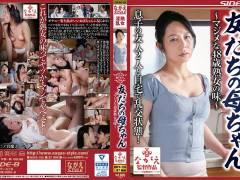 二ノ宮慶子「友だちの母ちゃん ~マジメな48歳熟女の味~ 二ノ宮慶子」