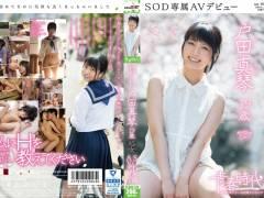 「「私、Hがしてみたいんです」 戸田真琴 19歳 処女 SOD専属AVデビュー」