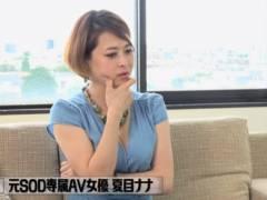 レジェンドAV女優・夏目ナナ(39)の現在がコチラ・・・