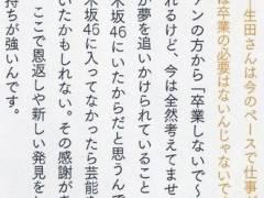 生田絵梨花「卒業はまだ考えていない。乃木坂を離れた時、今と同じように仕事ができるほど甘くはない」