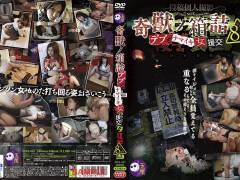 「キモ男ヲタ復讐動画 奇獣ノ箱詰-デブとナマイキ女援交-8時間」