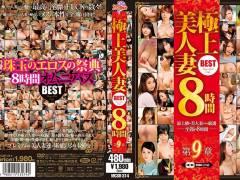 神ユキ「★配信限定特典付★極上美人妻 8時間BEST 第9章」
