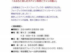 【悲報】元NMBメンバーのフォトブック発売イベントがぼったくり価格www