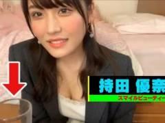 酔っ払い演技選手権で持田優奈(19)の胸元ユルユル