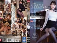 【星宮一花】高級ホテルで働く女性従業員が性感サービスを強要されて・・・