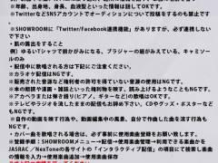 【悲報】秋元康プロデュースバンドオーディションでエロ釣り命令「肌の露出をすること」