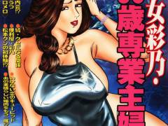 【エロ漫画】熟女彩乃・36歳専業主婦 若い子って……なんかつまんないナ。若いツバメに見切りをつけた美熟女、親戚の絶倫ブ男とホテルへGO! エンジ