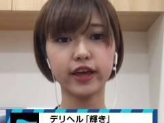 AV女優・有季なおがデリヘル嬢カグヤとしてアベマ出演!!!