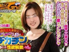 【マジックミラー企画】復刻版!人妻限定デカチンチャレンジ!