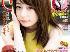 フリー転身が噂されるTBS宇垣美里アナが本格的オナペット転身に向けてヤンジャン処女グラビアでオカズを提供