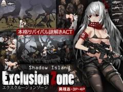 【成人ゲーム】Exclusion Zone~本格サバイバルエロゲーアニメーション~