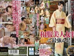 「和服美人女将って最強かよ!Japan Premium 日本文化を着こなす 肉食過ぎる美熟女12人 絶倫4時間」