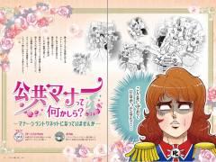 ベルばらをパロったイラストでマナー順守を訴えた札幌の広報誌が著作権侵害のマナー違反