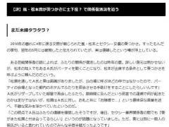 【衝撃】嵐・松本潤がヤリ捨てしたAV女優・葵つかさに土下座で仲直りセックス…