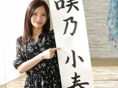 MOODYZからデビューした大型新人AV女優 咲乃小春が突然の引退表明からのSNS全削除した件