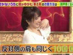 川田裕美のブラジャーの肩紐が丸見えハプニングキャプ!フリーアナウンサー