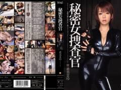 【希美まゆ】秘密女捜査官