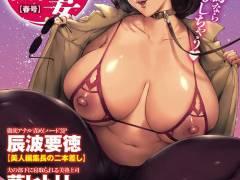 【エロ漫画】夫の後輩と不倫関係になっている淫乱な人妻はオフィスでセックスして膣内射精される