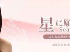 元グラビアアイドルAV女優の由愛可奈と疑似SEX体験!初のVRAV発売決定!
