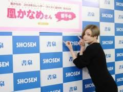 """プレステージ専属・凰かなめ、デビュー当時は""""橋本環奈""""似と話題になったが、IKKOになりAV引退"""