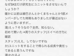 【悲報】SKE湯浅支配人、全く劇場公演を見ていないことが判明・・・