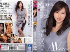【桜井ゆみ】人妻初撮り!アラフォー美魔女がAVデビュー
