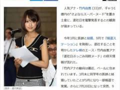 竹内由恵アナ(33)1億円「ヌード写真集」発売で芸能界引退…遂に人気女子アナも脱がせ屋の餌食に…