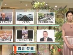 森川夕貴アナのブラジャー透け透けおっぱいの形がくっきりキャプ!テレビ朝日女子アナ