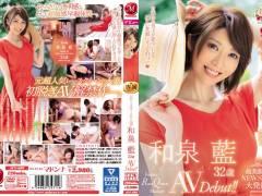 和泉藍(いずみあい) 元レースクイーンの人妻が衝撃のAVデビュー!