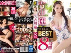 吉川蓮「吉川蓮 SUPER BEST 8時間」